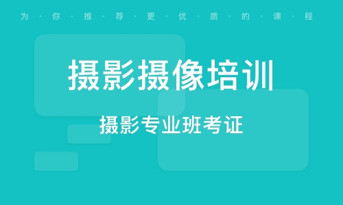天津摄影摄像培训班