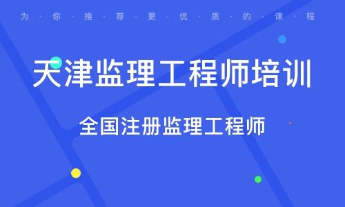 天津监理工程师培训