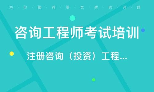 天津咨询工程师考试培训班