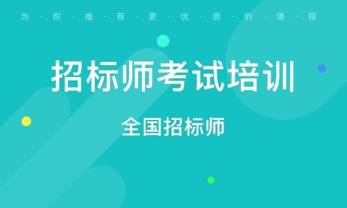 天津招标师考试培训
