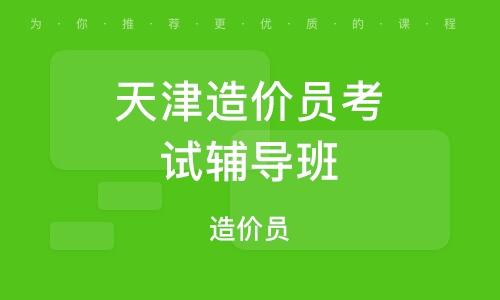 天津造价员考试辅导班