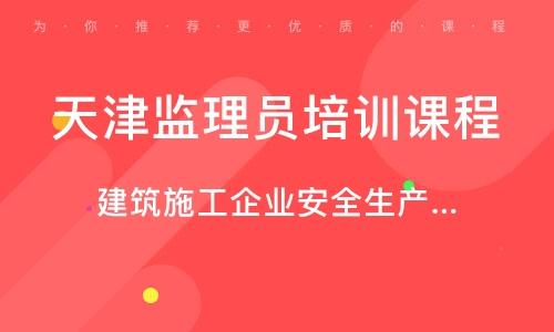 天津监理员培训课程