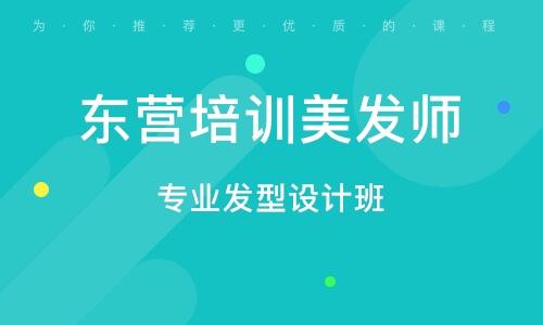 东营专业发型设计班