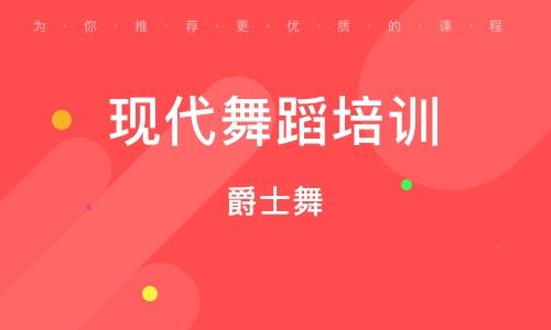 济宁现代舞蹈培训班