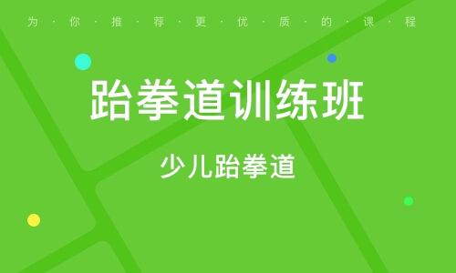 濟寧跆拳道訓練班