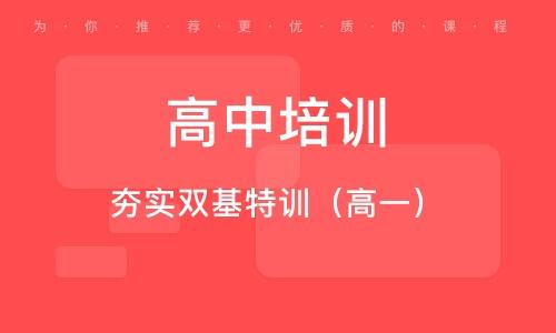 淄博高中培训课程