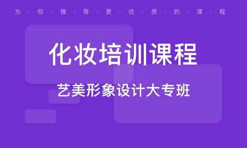 济宁化妆培训班课程