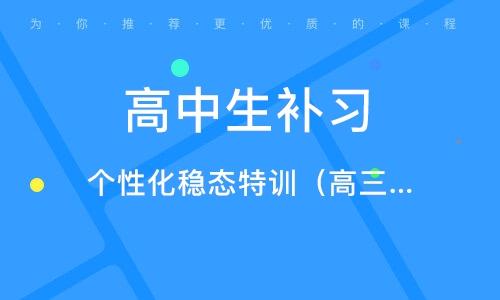 淄博高中生补习