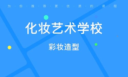 济宁化妆艺术学校