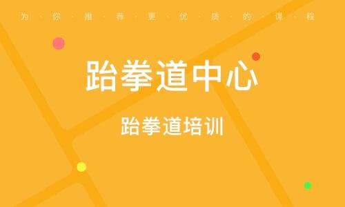淄博跆拳道中心