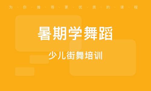 淄博暑期学舞蹈