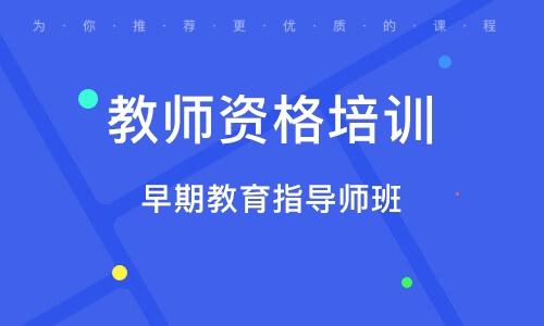 天津教师资格培训学校