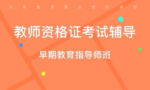 天津教师资格证考试辅导