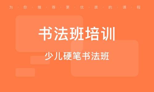 淄博书法班培训