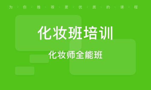 淄博化妆班培训