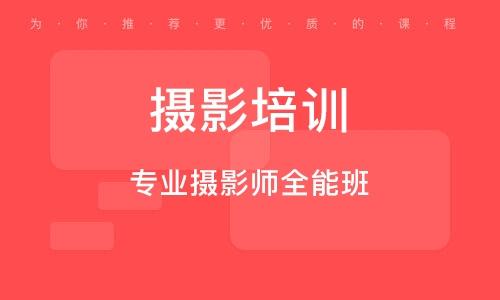 淄博摄影培训机构