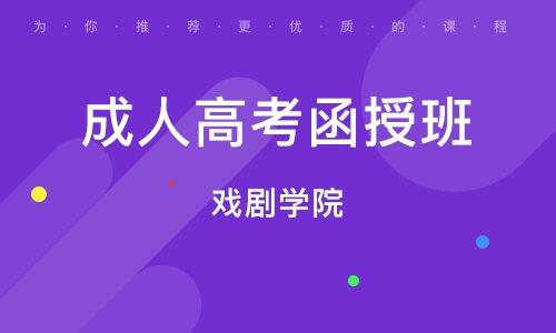 上海成人高考函授班