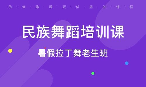 淄博民族舞蹈培训课