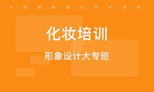 淄博化妆培训机构