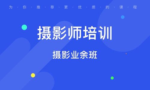 淄博摄影师培训班