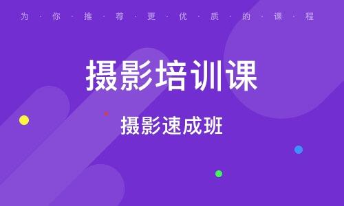 淄博摄影培训课
