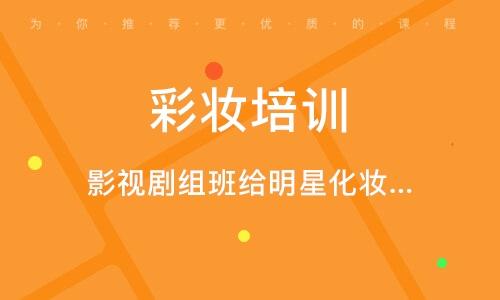 淄博彩妆培训班
