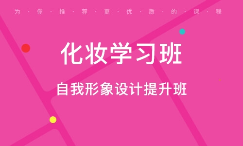 淄博化妆学习班