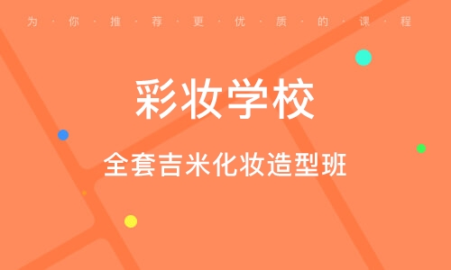 淄博彩妆学校