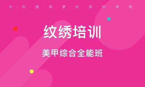 淄博纹绣培训课程