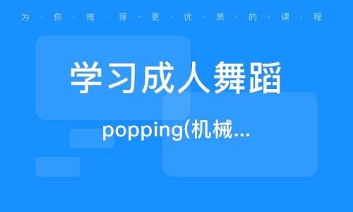 popping(機械舞)