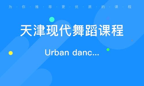 天津現代舞蹈課程
