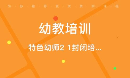 杭州幼教培訓機構