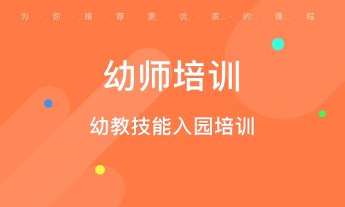杭州幼師培訓學校