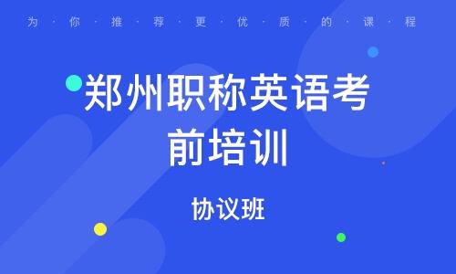 鄭州職稱英語考前培訓