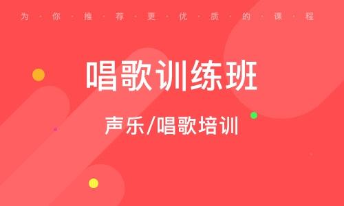 上海唱歌训练班