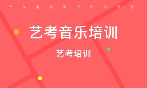 上海艺考音乐培训班