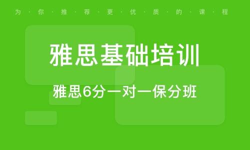 武汉雅思基础培训机构