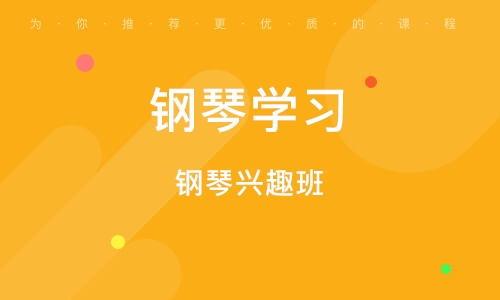 上海钢琴学习