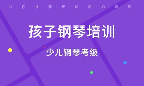上海孩子钢琴培训班