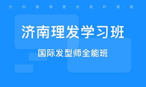 济南理发学习班