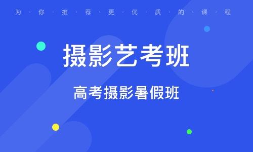 济南摄影艺考班