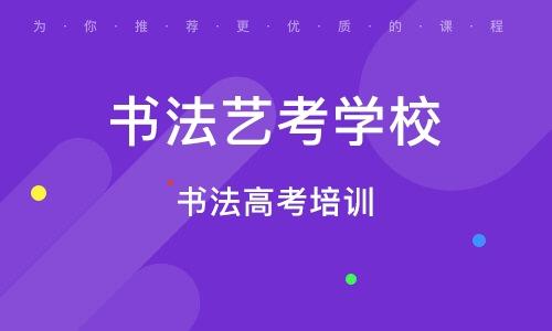 福州书法艺考学校