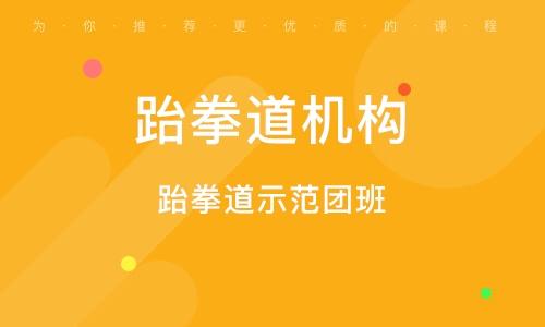 福州跆拳道机构