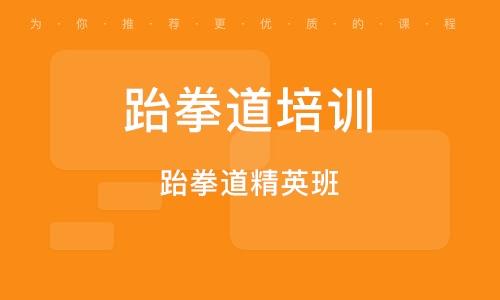 福州跆拳道培训