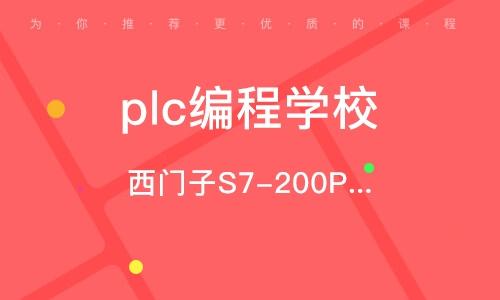 天津plc编程学校
