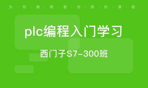 天津plc编程入门学习