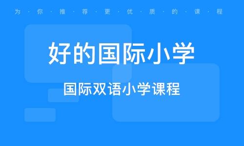 上海好的国际小学