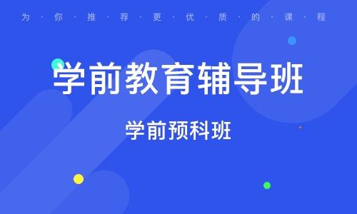天津学前教育辅导班