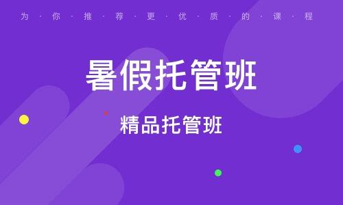 天津暑假托管班