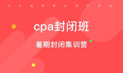 北京cpa封闭班